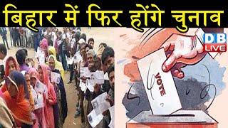 बिहार में फिर होंगे चुनाव | जल्द गिर जाएगी नीतीश सरकार—Chirag Paswan | bihar news | #DBLIVE