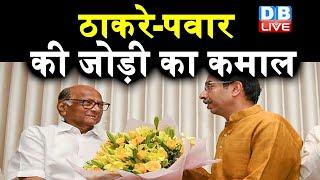 Uddhav Thackeray - sharad pawar की जोड़ी का कमाल | सरकार ने पूरा किया एक साल का कार्यकाल | #DBLIVE