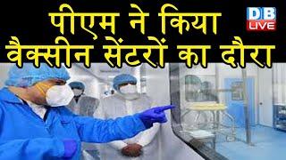 PM ने किया वैक्सीन सेंटरों का दौरा | PM Modi Vaccine Tour | PM Modi In Hyderabad|  Bharat Biotech