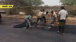 जर्जर सड़क के मरम्मत कार्य में भ्रष्टाचार cglivenews