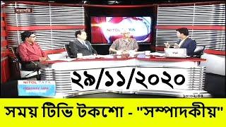 Bangla Talk show আজকের সম্পাদকীয়  বিষয়: পাচারের টাকা