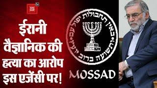 Israel की जासूसी एजेंसी Mossad जिसके सिर आया ईरानी वैज्ञानिक की हत्या का आरोप