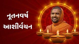 NewYear Blessing    Pu.Sad.Swami Shree Nityaswarupdasji - Sardhar    2020