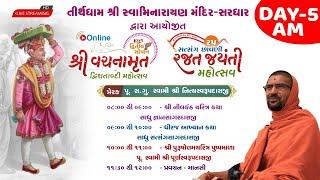 25th Satsang Chhavani 2020 @ Tirthdham Sardhar Day 5 AM