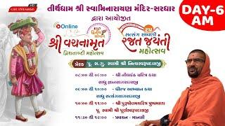 25th Satsang Chhavani 2020 @ Tirthdham Sardhar Day 6 AM