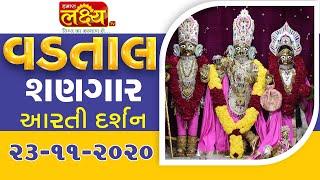 Vadtal Shangar Aarti Darshan || 23-11-2020
