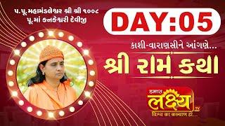 RamKatha || Pu. Maa Kankeshwari deviji || Kashi-Varanasi, Uttarpradesh || Day 05
