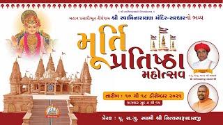 INVITATION (આમંત્રણ) || Murti Pratishtha Mahotsav @ Tirthdham Sardhar 2021