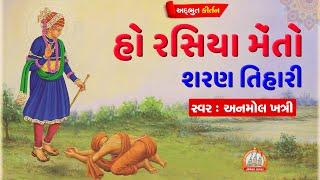 Ho Rasiya Me To Sharan Tihari    Anamol Khatri    Swaminarayan Kirtan 2020