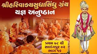 શ્રી HARIVAKYSUDHASINDHU યજ્ઞ અનુષ્ઠાન I Part-16 I Swami Nityaswarupdasji I Tirthdham Sardhar