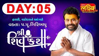 Shiv Katha || Pu. Giribapu || Harni, Vadodara || Day 05