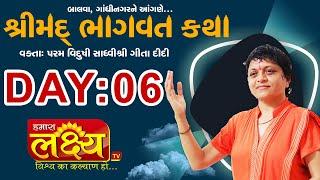 ShriMad Bhagwat Katha || Sadhvi Shri Gitadidi || Balva, Gandhinagar || Day 06