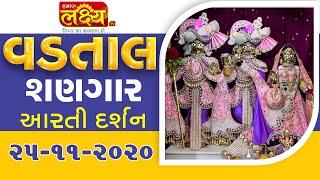 Vadtal Shangar Aarti Darshan || 25-11-2020