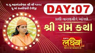 RamKatha || Pu. Maa Kankeshwari deviji || Kashi-Varanasi, Uttarpradesh || Day 07