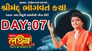 ShriMad Bhagwat Katha || Sadhvi Shri Gitadidi || Balva, Gandhinagar || Day 07