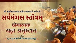 Sarvamangal Stotram Anushthan I Swami Nityaswarupdasji I Tirthdham Sardhar 26-11-2020