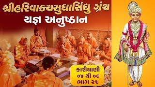 શ્રી HARIVAKYSUDHASINDHU યજ્ઞ અનુષ્ઠાન I Part-21 I Swami Nityaswarupdasji I Tirthdham Sardhar