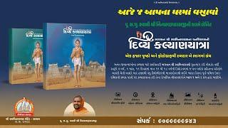 Bhagvan Shree Swaminarayanni Divya KalyanYatra || New Book || For Order 9099999643