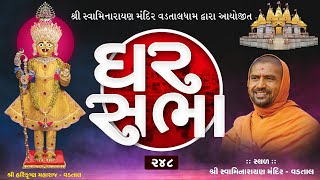 ???? LIVE KATHA : Ghar Sabha (ઘર સભા) 248  @ Vadtal Dt. - 28/11/2020