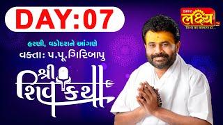 Shiv Katha || Pu. Giribapu || Harni, Vadodara || Day 07