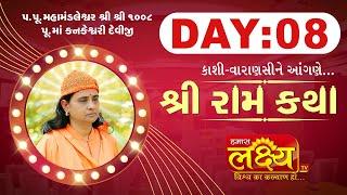 RamKatha || Pu. Maa Kankeshwari deviji || Kashi-Varanasi, Uttarpradesh || Day 08