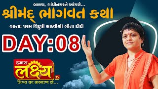 Shrimad Bhagwat Katha || Sadhvi Shri Gitadidi || Balva, Gandhinagar || Day 08