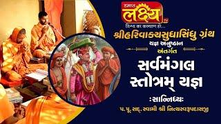 સર્વમંગલ સ્તોત્રમ || Swami Nityaswarupdasji || Tirthdham Sardhar