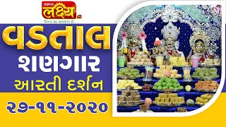 Vadtal Shangar Aarti Darshan || 27-11-2020
