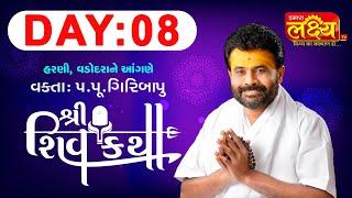 Shiv Katha || Pu. Giribapu || Harni, Vadodara || Day 08