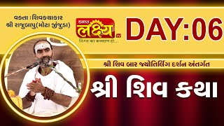 Shiv Katha || Pu.Rajubapu || Haridwar, Uttrakhand || Day 06