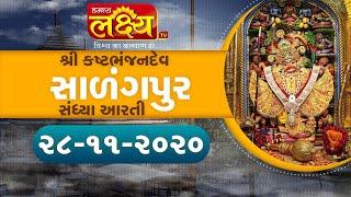 Salangpur Shangar Arti || Shree Kashtbhanjan Dev || Salangpur || 28-11-2020