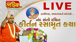 LIVE || Kirtan Rasamrut Katha || Pu.Shreeji Swami || Hathijan, Ahemdavad || Day 01