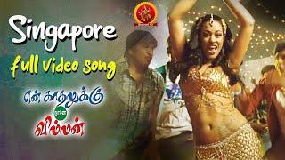 En Kaathalukku Naane Full Video Song | Singapore Video Song | Nara Rohith | Nisha Agarwal