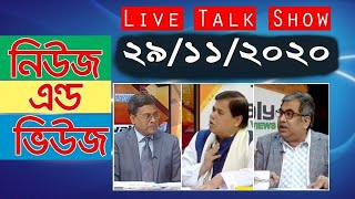 Bangla Talk show  বিষয়: জিয়ার ভাস্কর্য ভেঙে হেফাজতকে প্রমাণ দিতে বলল ইসলামী জোট