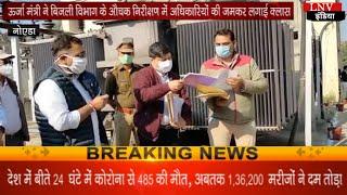 ऊर्जा मंत्री ने बिजली विभाग के औचक निरीक्षण में अधिकारियों की जमकर लगाई क्लास