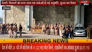 दिल्ली: किसानों को धरना स्थल तक जाने की दी गई अनुमति, सुरक्षा बल तैनात