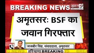 अमृतसर:  पाकिस्तान के लिए जासूसी करता BSF का जवान गिरफ्तार, आरोपी से मोबाइल किया बरामद