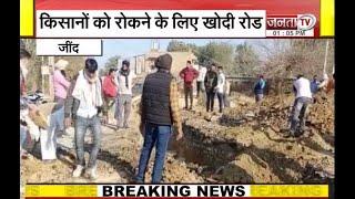 Jind: किसानों को रोकने के लिए प्रशासन ने खोदी सड़क, देखिए VIDEO