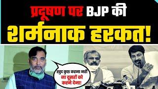 Pollution का कोई समाधान BJP के पास नहीं | Arvind Kejriwal ने रास्ता दिखाया तो वो भी बर्दाश्त नहीं
