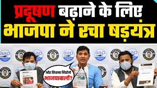 AAP के Saurabh Bharadwaj ने Delhi के Pollution को बढ़ाने में लगी BJP के बड़े षड़यंत्र का किया पर्दाफाश