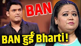 Bharti Singh Banned From The Kapil Sharma Show?