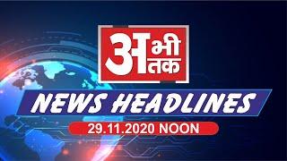 NEWS ABHITAK HEADLINE 29.11.2020 NOON