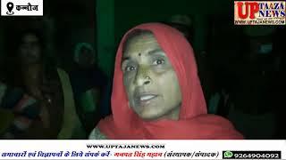 कन्नौज में हुई शिक्षक की हत्या