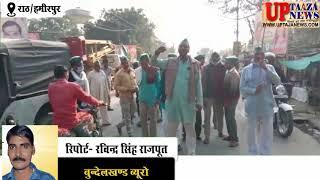 राठ में भारतीय किसान यूनियन ने किया बिल का विरोध,सड़क पर लगाया जाम