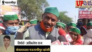 किसान अध्यादेश व दिल्ली में हो रहे उत्पीड़न के विरोध में किसान उतरे सड़को पर