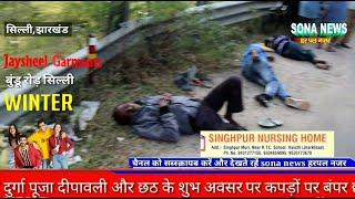 SILLI,सड़क दुर्घटना में तीन घायल,बंता,बुंडू सड़क बना जानलेवा सड़क के पुल पुलिया टुटने के कगार पर