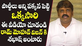 Bonthu Rammohan about GHMC Elections 2020 | TRS Party | CM KCR | KTR | Top Telugu TV
