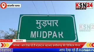 पुलिस की निजी वाहन की ठोकर से बालक घायल,पामगढ़ थाना छेत्र का मामला।