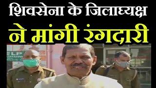 Shahjahanpur- शिवसेना के जिला अध्यक्ष ने मांगी रंगदारी, पुलिस ने व्यापारी की शिकायत पर किया गिरफ्तार