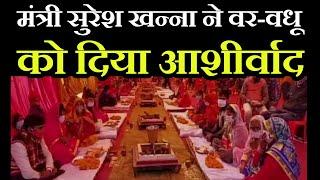 Shahjahanpur News | मुख्यमंत्री सामूहिक विवाह योजना में 69 जोडे बंधे | JAN TV